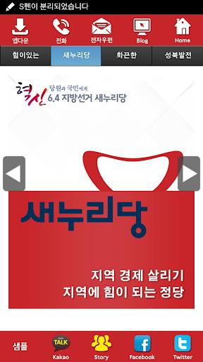 나영창 새누리당 서울 후보 공천확정자 샘플 모팜