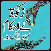 Zakat / Zakaat ke Ahkam