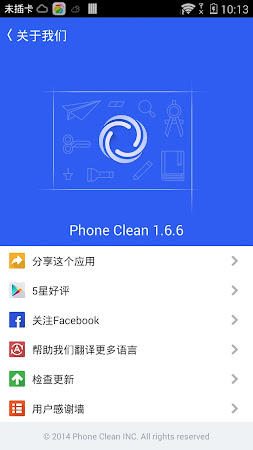 Phone Clean Speed Booster Fast 1.6.7 screenshot 265513