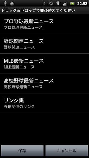 運動必備免費app推薦|プロ野球ニュース線上免付費app下載|3C達人阿輝的APP