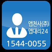대리운전 앱대리 -13%적립(차량탁송, 대리)