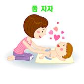 이거보고자자(유튜브 어린이/유아 동영상)