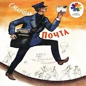 Маршак С.Я. Почта
