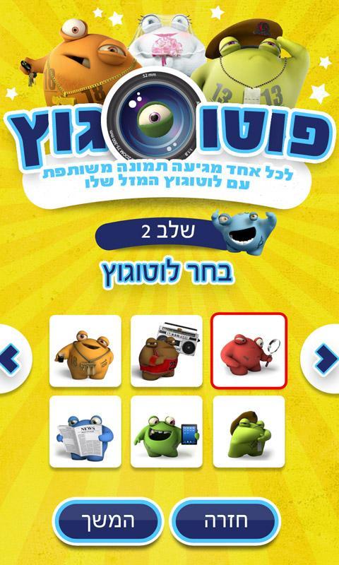 פוטוגוץ- screenshot