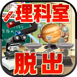 escape game Science room for PC and MAC