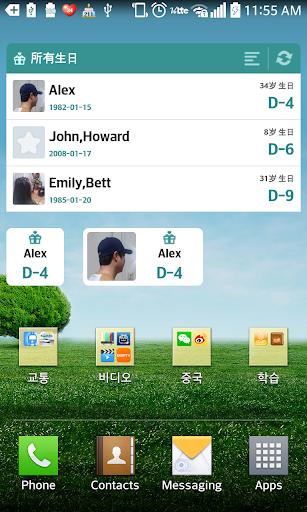 CleverCards 生日卡和賀卡 - 1mobile台灣第一安卓Android下載站