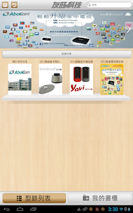 玩商業App|友旺e型錄免費|APP試玩