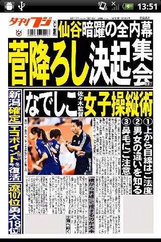 夕刊フジ- screenshot