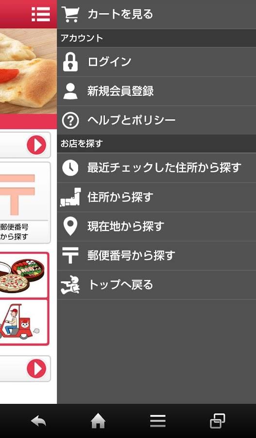 出前館- screenshot