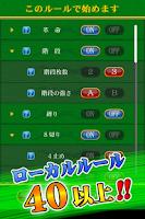 Screenshot of 大富豪BEST