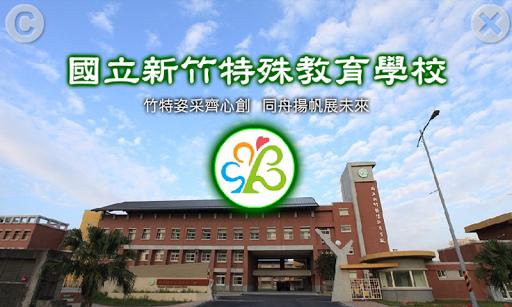 國立新竹特殊教育學校
