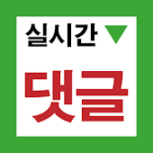 [네이버추천] 실시간 댓글 (네이버 실시간 검색어)