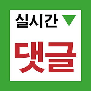 [네이버추천] 실시간 댓글 (네이버 실시간 검색어) APK