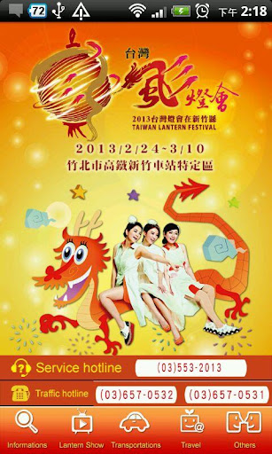 2013 Taiwan Lantern Festival