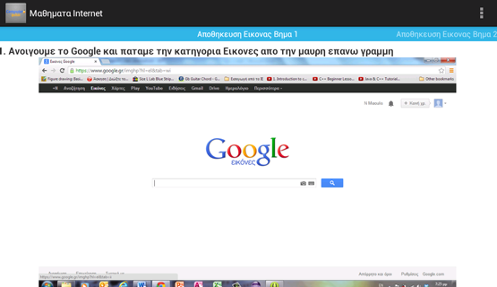 Μαθηματα Internet - screenshot