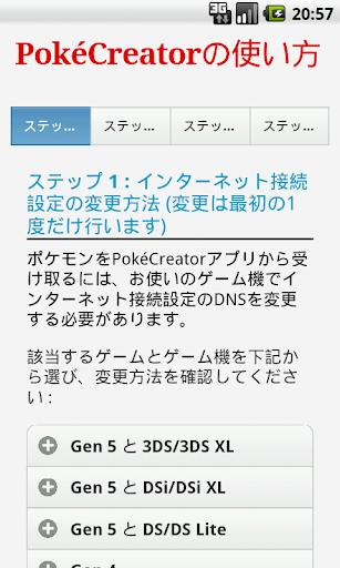 玩免費工具APP 下載PokéCreatorライト app不用錢 硬是要APP