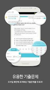 기출문제쫑내기★자격증 도전-스터디웨이- screenshot thumbnail