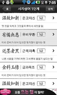 김시현 사자성어- screenshot thumbnail