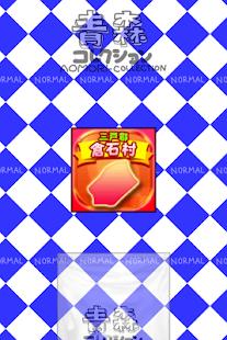 あおもりのやぼう|玩策略App免費|玩APPs