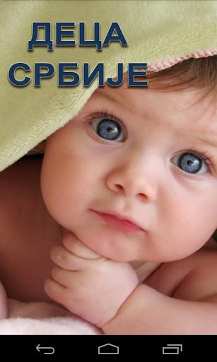 Deca Srbije