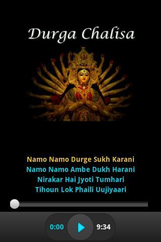 Durga Chalisa Audio Lyrics