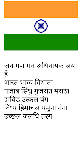 Anthem of India