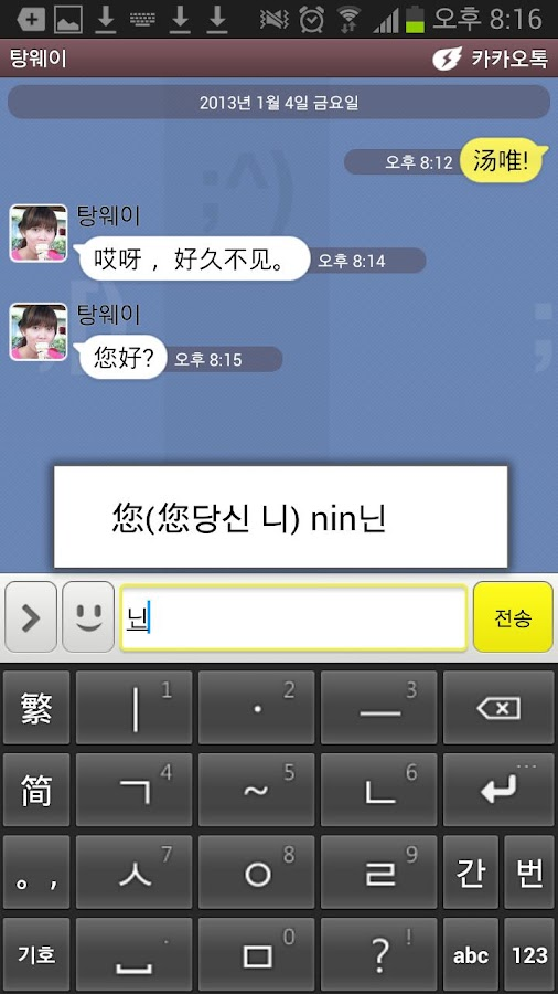 Chinese Onhangul keyboard - screenshot