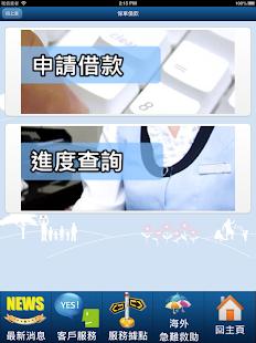 宏泰人壽 商業 App-愛順發玩APP