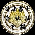 スキマ時間で合格!司法書士「会社法下編」 icon