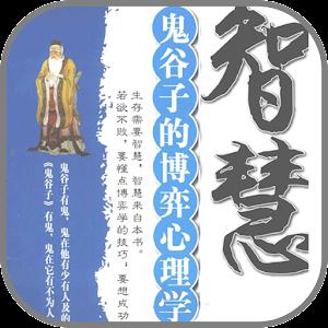 鬼谷子博弈心理学 書籍 LOGO-阿達玩APP