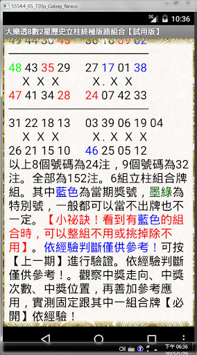 免費博奕App|05大樂透8數2星歷史立柱終極版路組合【試用版】|阿達玩APP