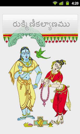 Rukmini Kalyanam Free