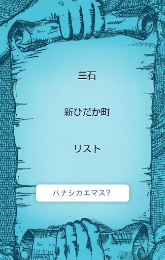 無料工具Appのナニハナス|記事Game