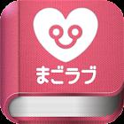 まごラブ−超カンタン、シンプルな子どもの育児写真日記。 icon