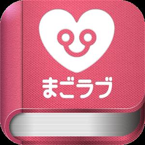 まごラブ−超カンタン、シンプルな子どもの育児写真日記。 社交 App LOGO-硬是要APP