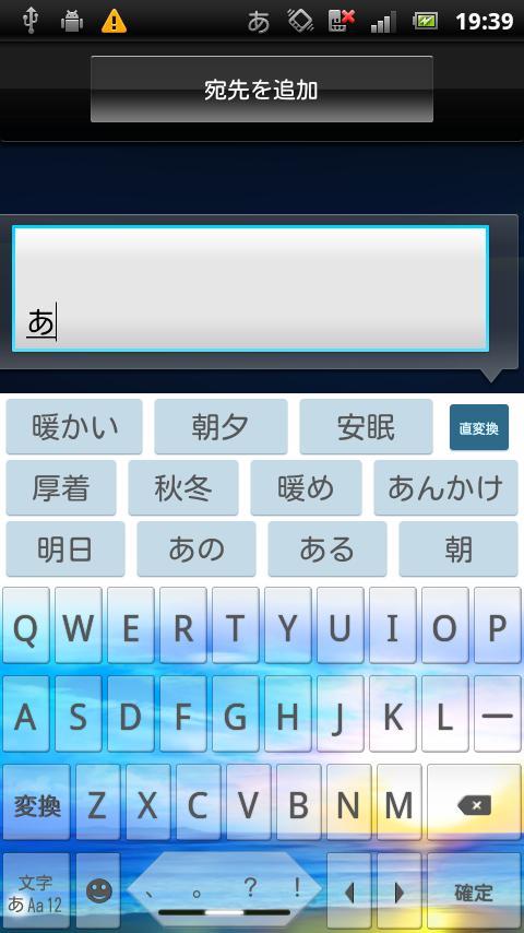 ClearkeySunrise キセカエキーボード- スクリーンショット