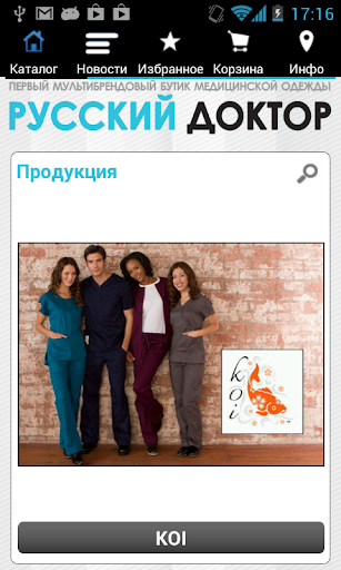Русский Доктор