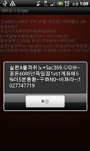 스팸 SMS 필터링 어플 - screenshot thumbnail