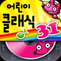 퐁! 어린이클래식MP3 (31곡) icon