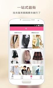 图图搜衣—图片搜索购物,逛街淘宝必备 - screenshot thumbnail