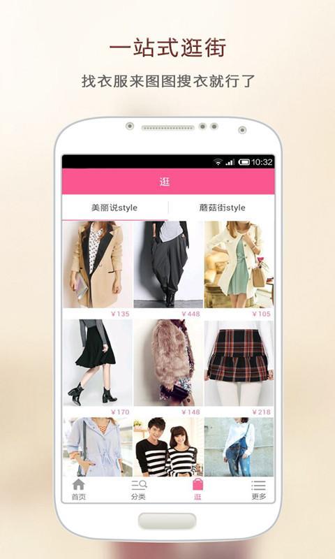 图图搜衣—图片搜索购物,逛街淘宝必备 - screenshot