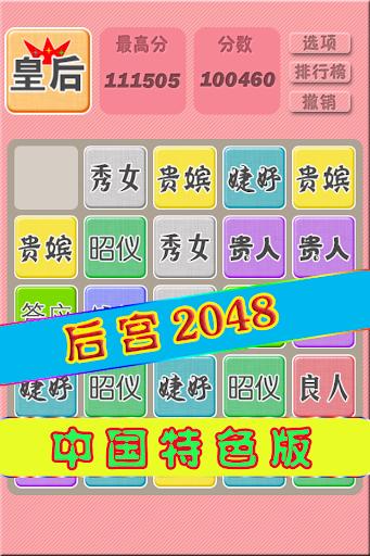 2048后宫版-中国特色 了解历史 挑战极限 可悔棋!