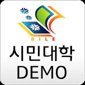 시민대학 Demo