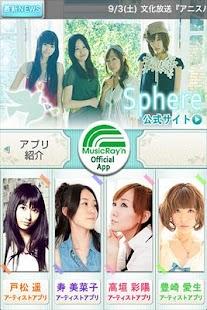 ミュージックレイン- screenshot thumbnail