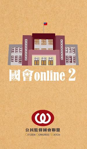 國會Online 2
