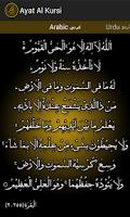 Screenshot of Ayat Al Kursi - آية الكرسي