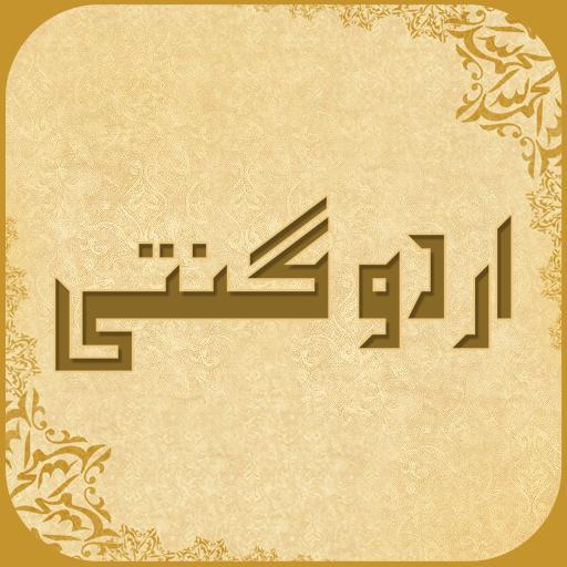 App Insights: Urdu Ginti Learn 123 Counting   Apptopia