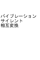 Screenshot of バイブ←→サイレント相互変換