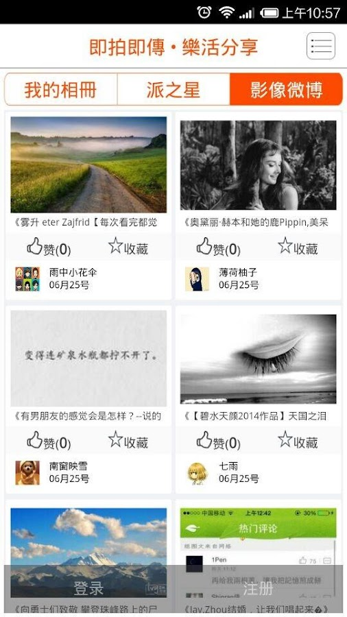 ez Share Android app- screenshot