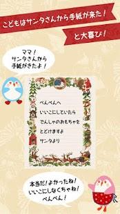 サンタさんからの手紙 - náhled